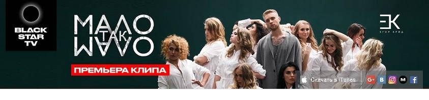 bstartv Популярные клипы от Blackstar TV клипы Музыка Русские клипы